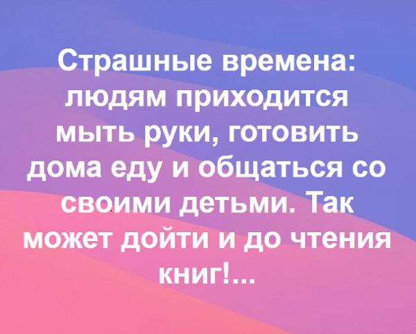 самый смешной анекдот о карантине РФ