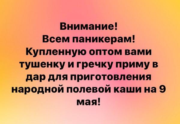 угарная шутка про самоизоляцию РФ