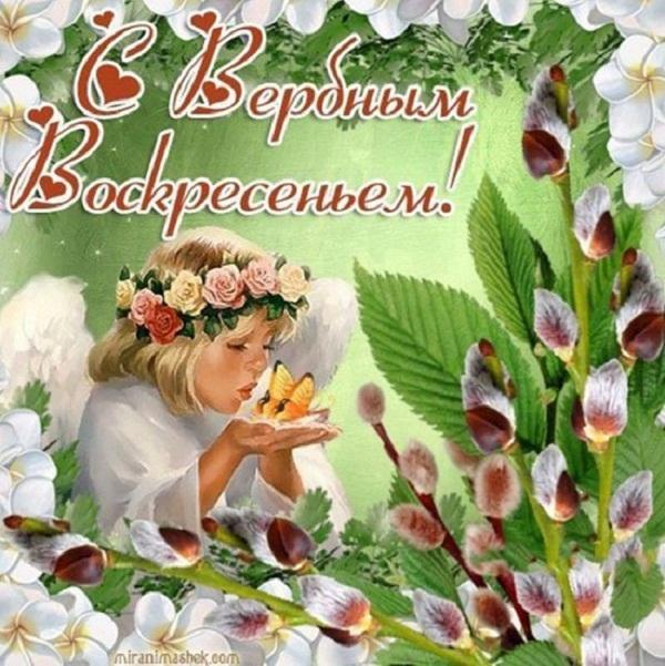 вербное воскресенье поздравления в стихах р