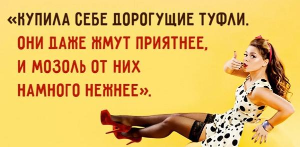 анекдоты про девушек аа рф