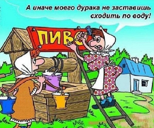 анекдоты про мужа и жену АН aa асв рф