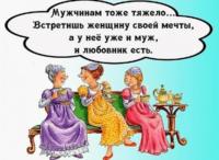 анекдоты про мужчин и женщин РФ