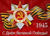 поздравление с днём победы 9 мая (2)