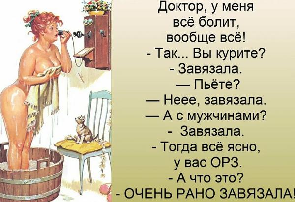 прикольный анекдот про женщину и мужчину РФ