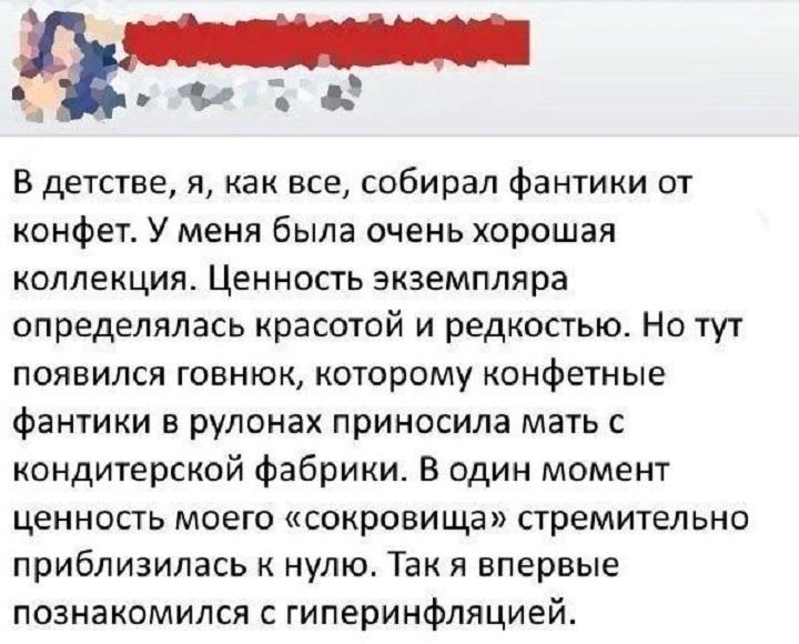 смешная история из жизни РФ