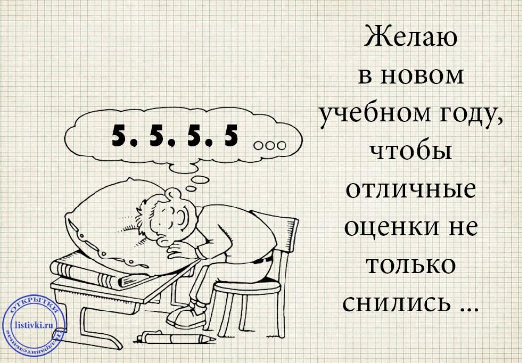 день знаний 1 сентября б Р