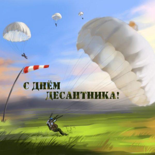 с днем десантника Р