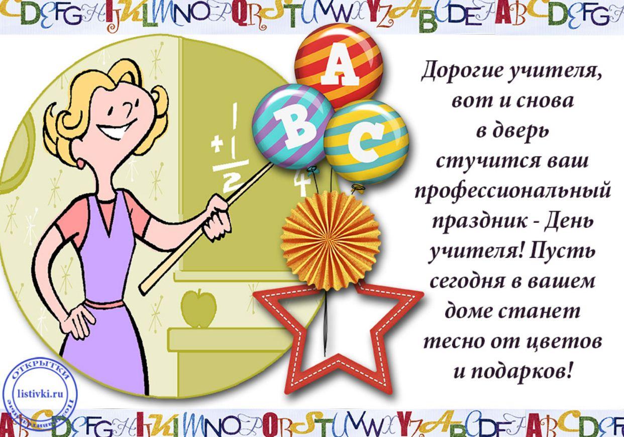 пожелания преподавателям на день учителя р л