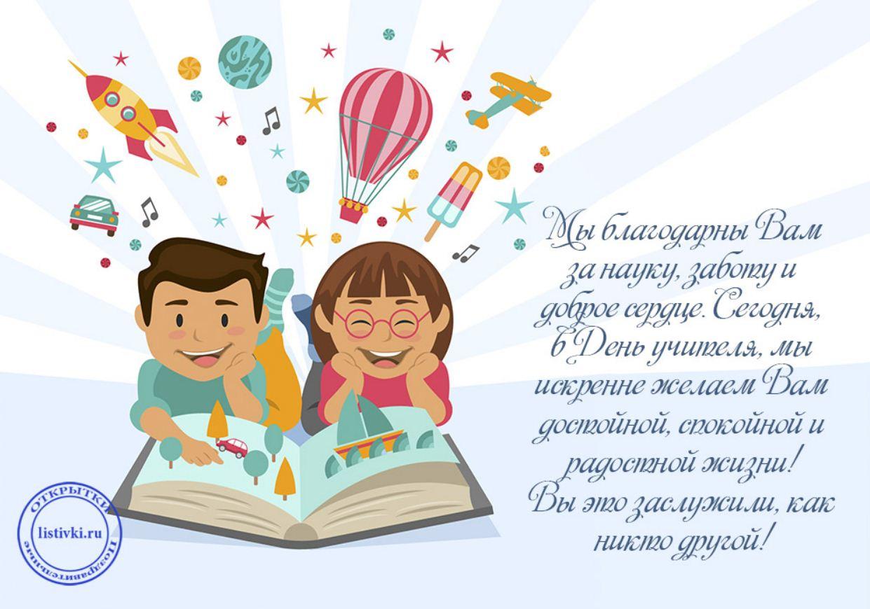 пожелания преподавателям на день учителя р