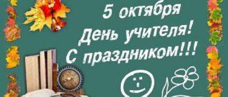 С днем учителя р