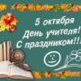 С Днем учителя: 11 лучших поздравлений преподавателям