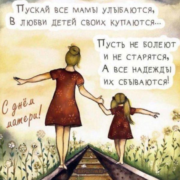 стихи с днем мамы