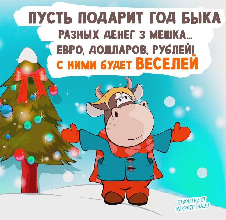 поздравления с новым годом н ко б р