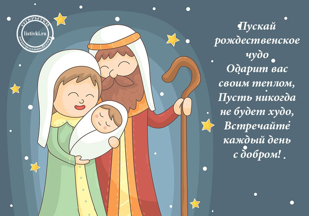 поздравление на рождество в прозе ЛР