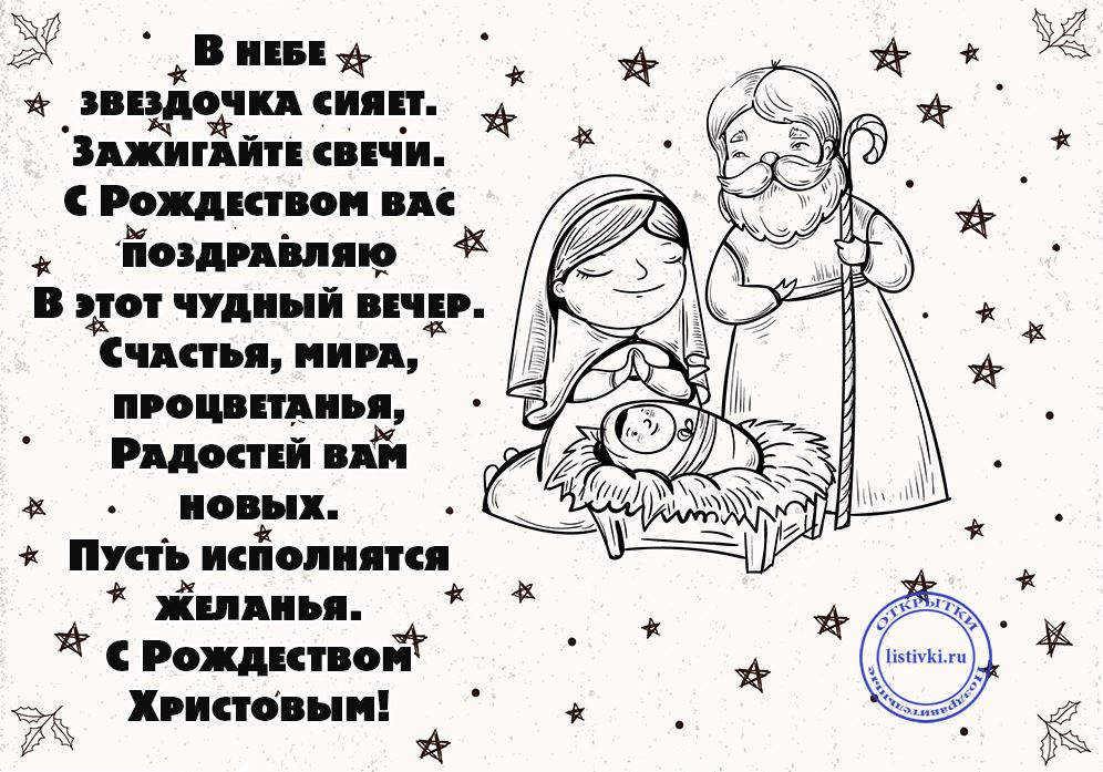 поздравления с рождеством в стихах ЛР