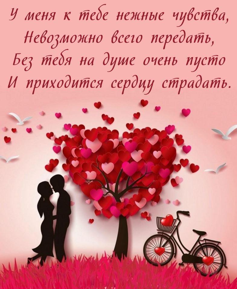 признания в любви мужчине рф