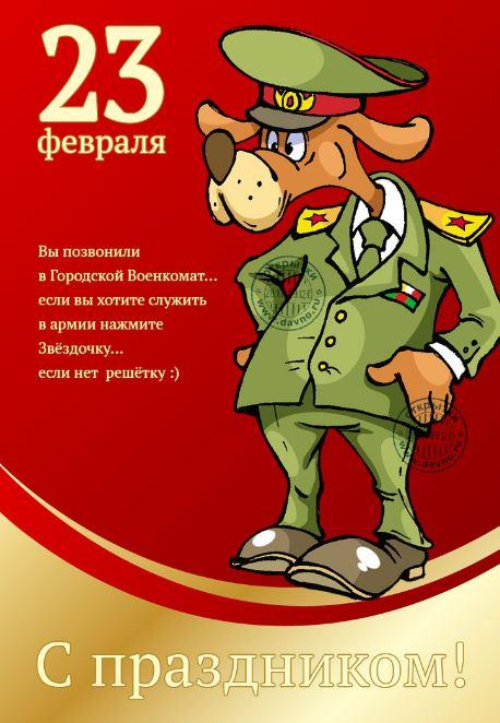 Прикольные поздравления мужчинам с 23 февраля - День защитника отечества