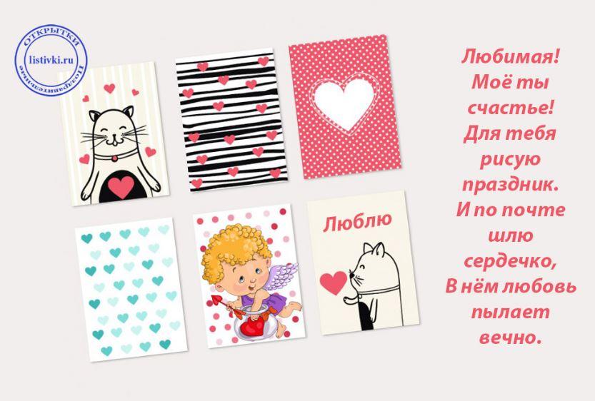 Поздравления с 14 февраля днём всех влюбленных - стихи, проза, открытки