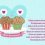 Поздравления с 14 февраля днём всех влюбленных — стихи, проза, открытки