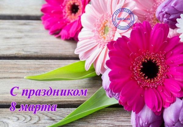 8 марта картинки с поздравлением Бр (5)