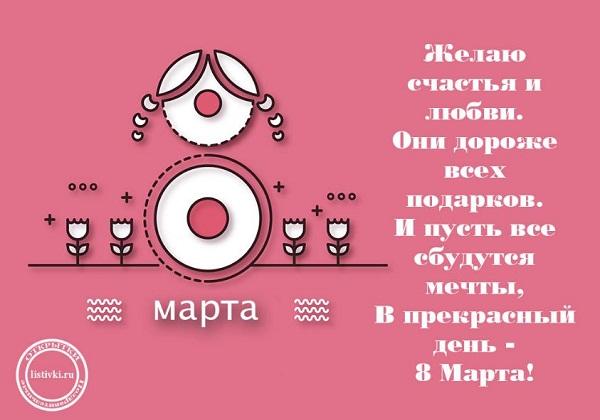 8 марта картинки с поздравлением Бр