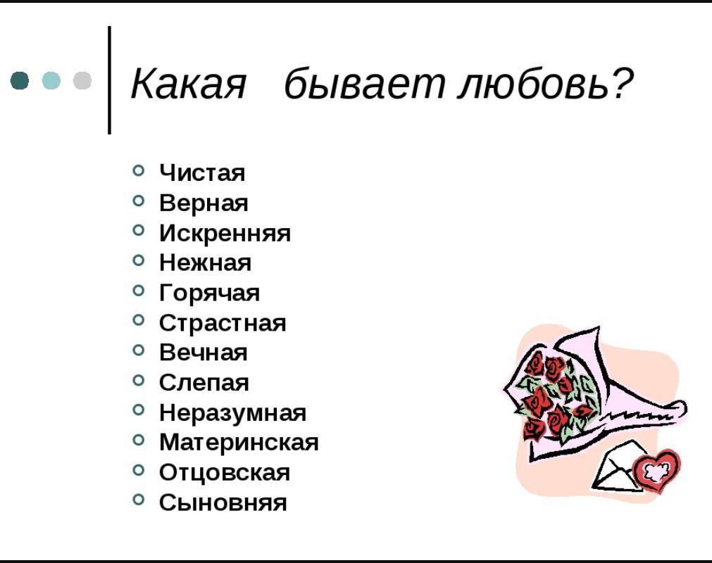 Что такое любовь р (3)