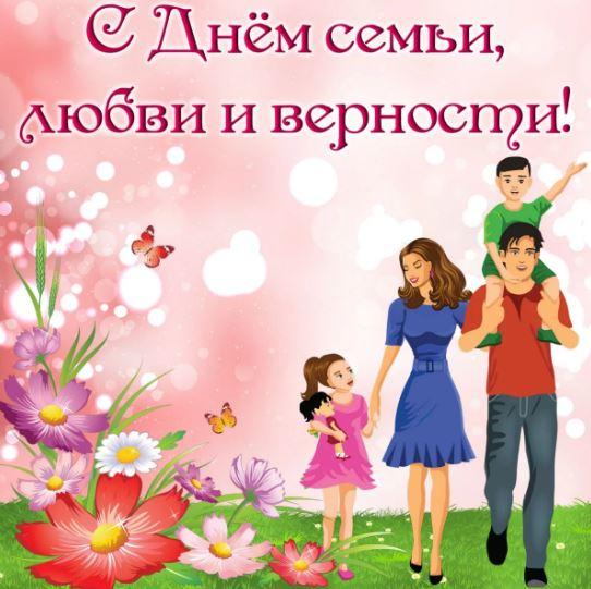день семьи 1