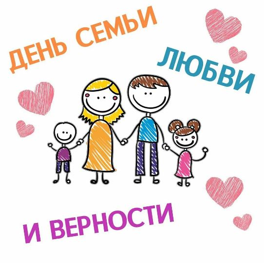 день семьи 11