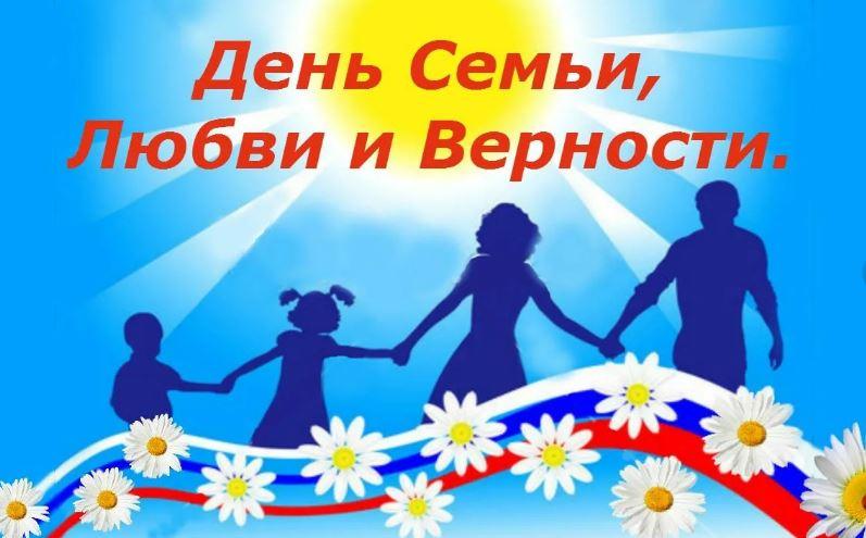 день семьи 3