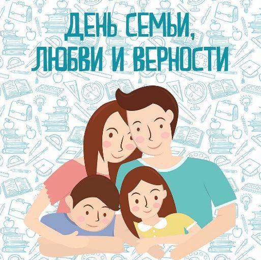 день семьи 9