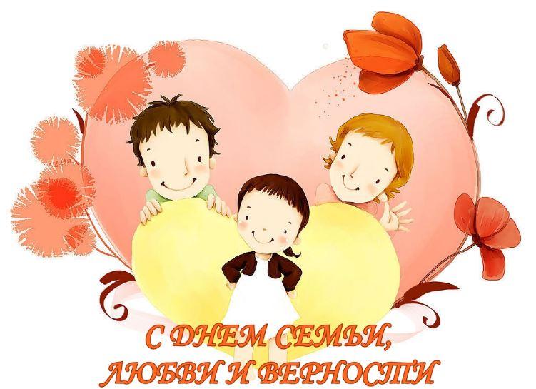 день семьи любви и верности 111