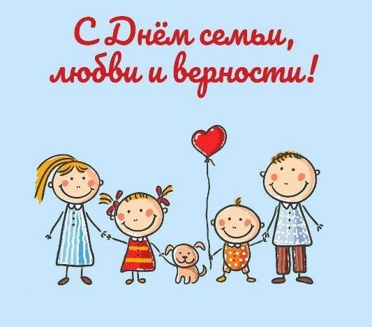 с днем семьи любви и верности 8