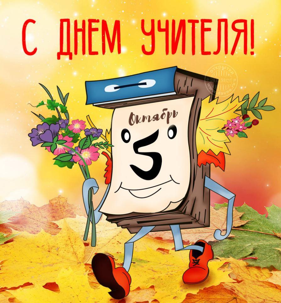 день учителя картинки (2)