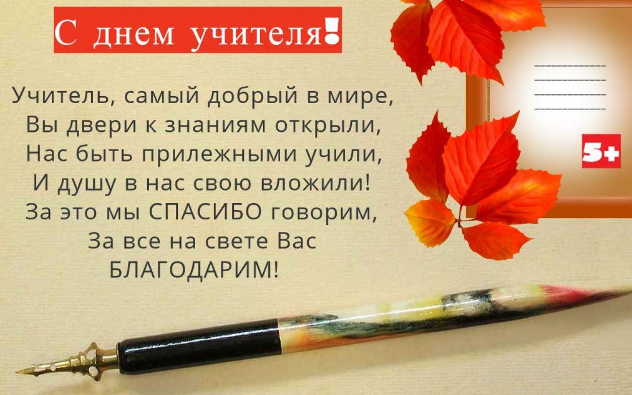 день учителя картинки (3)