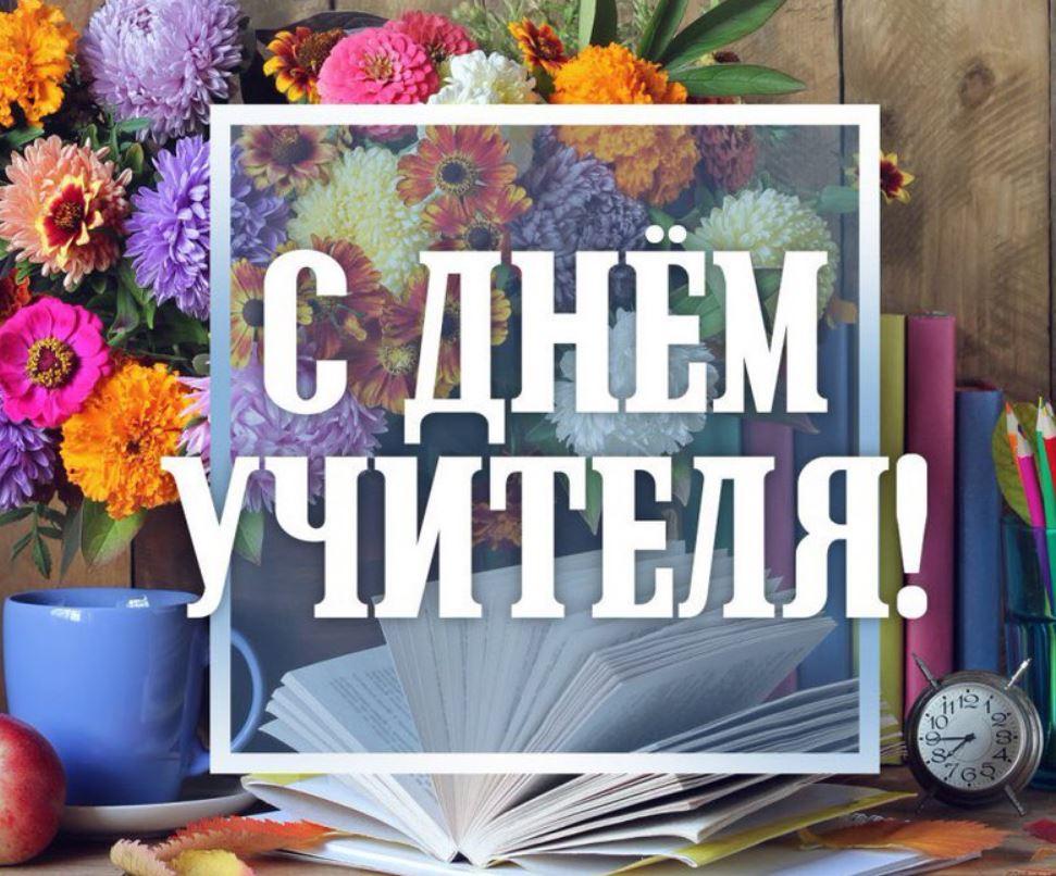 день учителя картинки (5)