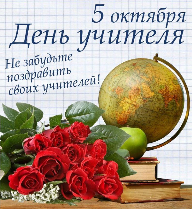 Короткие слова поздравления учителю на 5 октября — День Учителя