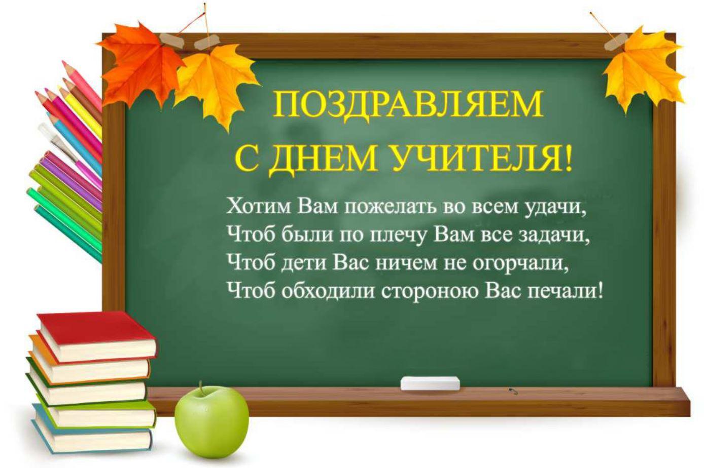 день учителя картинки